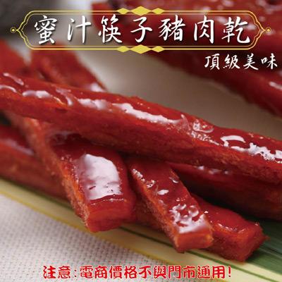 蜜汁筷子豬肉乾(600g)